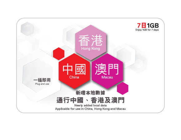 SmarTone Online Store SmarTone Prepaid Travel Data Card (1GB / 7 days for China, Hong Kong  and Macau)