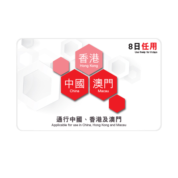 SmarTone Online Store SmarTone Prepaid Travel Data Card (8 days for China, Hong Kong and Macau)