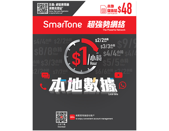 SmarTone Online Store SmarTone $48 Broadband & Voice Stored-Value SIM
