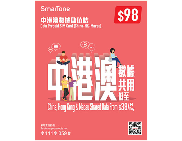 SmarTone Online Store SmarTone $98 Broadband & Voice Stored-Value SIM